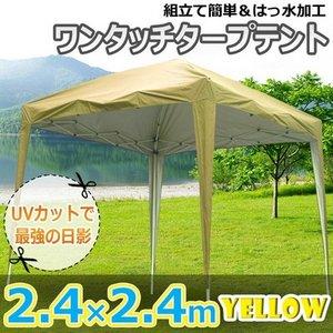 タープテント2.4×2.4m イエロー
