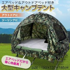 ベッドテント71122AL【迷彩】