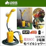 ★どこでもシャワーを!LOGOS【LOGOS 2電源・モバイルシャワー】アウトドア・ロゴス