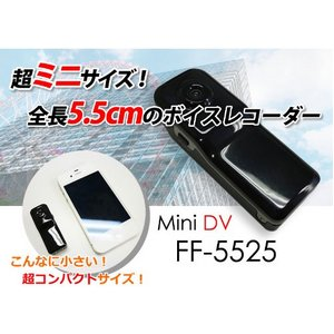 世界最小クラスボイスレコーダー&ドライブレコーダーMini DV
