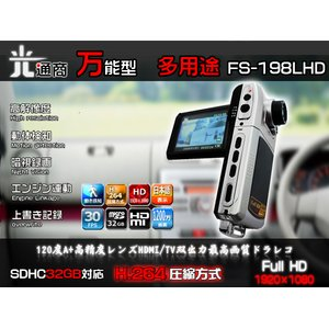 FS-900LHD■業界全機能付き ハイビジョン 32GB H.264循環記録DVRF900 - 拡大画像