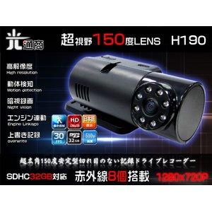 次世代の超視野150度広角記録■空白なし常時録画HD画質ドラレコ H190 - 拡大画像