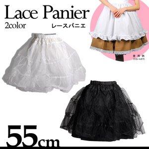レースパニエ♪55センチ☆ブラック