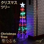 華やかなレインボーカラー クリスマスツリー モチーフライト 聖なる木 スター付き スター LED ライト