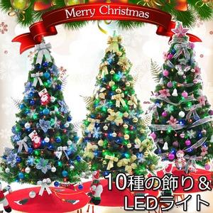 クリスマスツリー 180cm LEDライト 豪華10種 オーナメント セット ブルー イルミネーション 飾り付 - 拡大画像