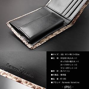 二つ折り財布 高級スネークスキン蛇皮