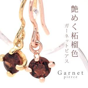 ガーネット  1月誕生石 一粒ピアス Garnet/ゴールド