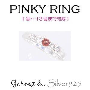 Silver925 シルバー ピンキーリング ガーネット 1月誕生石/13号