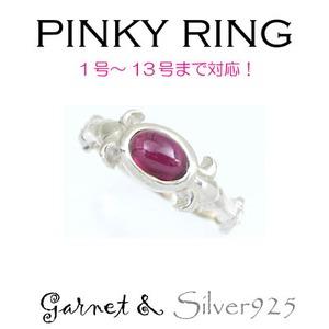 ガーネット  Silver925 シルバー ピンキーリング  1月誕生石/7号