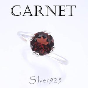 ガーネット  Silver925 シルバー ピンキーリング  1月誕生石/9号