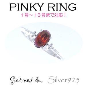 ガーネット  Silver925 シルバー ピンキーリング  1月誕生石/11号