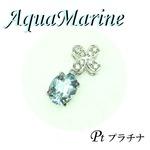 Pt900 プラチナ ペンダントトップ アクアマリン & ダイヤモンド 3月誕生石
