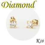 K18 イエローゴールド ダイヤモンド ピアス 4月誕生石
