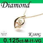 K18 ピンクゴールド プチ ペンダント&ネックレス ダイヤモンド 0.125ct 4月誕生石