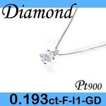 プラチナ プチ ペンダント&ネックレス ダイヤモンド 0.193ct 4月誕生石