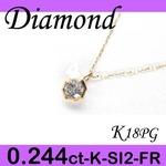 K18 ピンクゴールド プチ ペンダント&ネックレス ダイヤモンド 0.244ct 4月誕生石