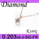 K18 ピンクゴールド プチ ペンダント&ネックレス ダイヤモンド 0.203ct 4月誕生石