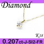 K18 イエローゴールド プチ ペンダント&ネックレス ダイヤモンド 0.207ct 4月誕生石