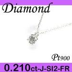 プラチナ プチ ペンダント&ネックレス ダイヤモンド 0.210ct 4月誕生石