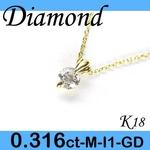 K18 イエローゴールド プチ ペンダント&ネックレス ダイヤモンド 0.316ct 4月誕生石