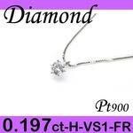 プラチナ プチ ペンダント&ネックレス ダイヤモンド 0.197ct 4月誕生石/2号