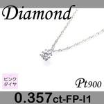 Pt900 プラチナ プチ ペンダント&ネックレス ピンク ダイヤモンド 0.357ct 4月誕生石