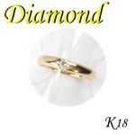 K18 イエローゴールド リング ダイヤモンド/10号 4月誕生石
