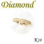 K18 イエローゴールド エタニティ リング ダイヤモンド/8号 4月誕生石