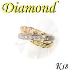 K18 ゴールド 3色コンビ リング ダイヤモンド/11号 4月誕生石