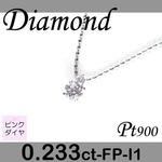 Pt900 プラチナ プチ ペンダント&ネックレス ピンク ダイヤモンド 0.233ct4月誕生石