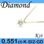 K18 イエローゴールド プチ ペンダント&ネックレス ダイヤモンド 0.551ct 4月誕生石