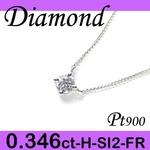Pt プラチナ プチ ペンダント&ネックレス ダイヤモンド 0.346ct4月誕生石