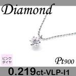 Pt900 プラチナ プチ ペンダント&ネックレス ピンク ダイヤモンド 0.219ct4月誕生石
