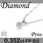 Pt900 プラチナ プチ ペンダント&ネックレス ピンク ダイヤモンド 0.352ct 4月誕生石