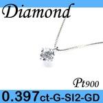 Pt900 プラチナ プチ ペンダント&ネックレス ダイヤモンド 0.397ct 4月誕生石