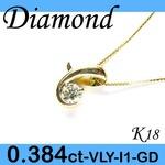 K18 イエローゴールド プチ ペンダント&ネックレス ダイヤモンド 0.384ct 4月誕生石