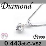 Pt900 プラチナ プチ ペンダント&ネックレス ハート ダイヤモンド 0.443ct 4月誕生石