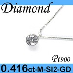 Pt900 プラチナ プチ ペンダント&ネックレス ダイヤモンド 0.416ct 4月誕生石