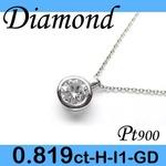Pt900 プラチナ プチ ペンダント&ネックレス ダイヤモンド 0.819ct 4月誕生石