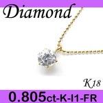 K18 イエローゴールド プチ ペンダント&ネックレス ダイヤモンド 0.805ct 4月誕生石
