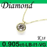 K18 イエローゴールド プチ ペンダント&ネックレス ダイヤモンド 0.905ct4月誕生石