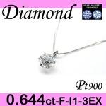Pt900 プラチナ プチ ペンダント&ネックレス H&C ダイヤモンド 0.644ct 4月誕生石