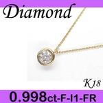 K18 イエローゴールド プチ ペンダント&ネックレス ダイヤモンド 0.998ct 4月誕生石