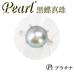 Pt850 プラチナ リング 黒蝶 真珠 & ダイヤモンド 6月誕生石/11号