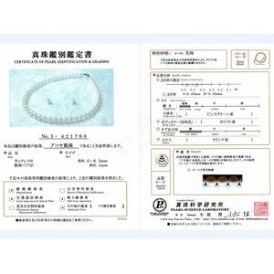 花珠ネックレス アコヤ 真珠 8.0mm-8.5mm ペア珠付き! 6月誕生石