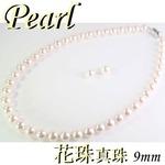 花珠ネックレス アコヤ 真珠 9.0mm-9.5mm ペア珠付き  6月誕生石