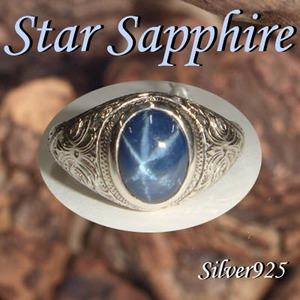 Silver925 シルバー リング スター サファイア 9月誕生石/22号