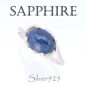 Silver925 シルバー リング サファイア 9月誕生石/9号