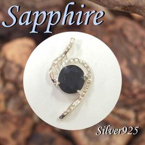 Silver925 シルバー ペンダントトップ サファイア 9月誕生石