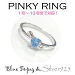 Silver925 シルバー ピンキーリング ハート ブルートパーズ 11月誕生石/3号